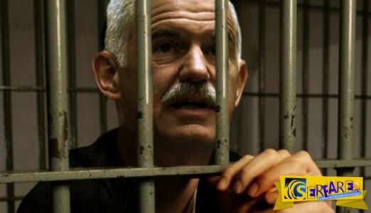 Έτοιμος για φυλακή ο Παπανδρέου: Το πόρισμα-φωτιά των δικαστών!