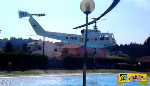 Είναι θεόμουρλος ο πιλότος του ελικοπτέρου - Γεμίζει νερό από... πισίνα!