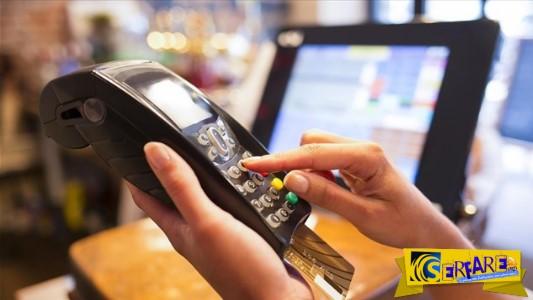 Παράνομη η άρνηση πληρωμής με πιστωτική κάρτα!