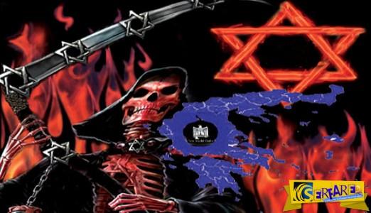 Οι Σιωνιστές θέλουν να εξαφανιστεί ο Ελληνισμός για να κυριαρχήσουν!