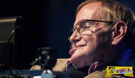 Τι πραγματικά ψάχνει ο Χόκινγκ; Γιατί οι εξωγήινοι θα πρέπει να παραμείνουν… άγνωστοι