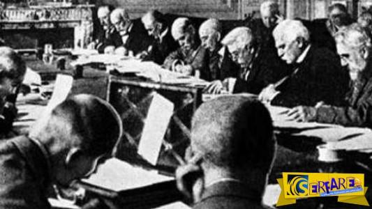 Τι είναι η Συνθήκη των Βερσαλλιών που όλοι επικαλούνται!