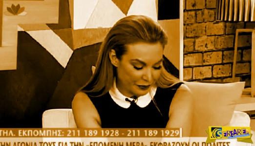 """Πάγωσε η Στεφανίδου on air - Ακούστε το """"χώσιμο"""" στη μεγαλοπαρουσιάστρια από τηλεθεάτρια... ΜΠΡΑΒΟ!!!"""