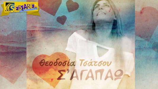 Θεοδοσία Τσάτσου - Σ' αγαπάω | Ακούστε το νέο της τραγούδι ...
