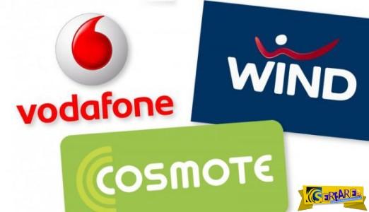 Δωρεάν υπηρεσίες απο όλες τις εταιρείες κινητής τηλεφωνίας στους πολίτες!