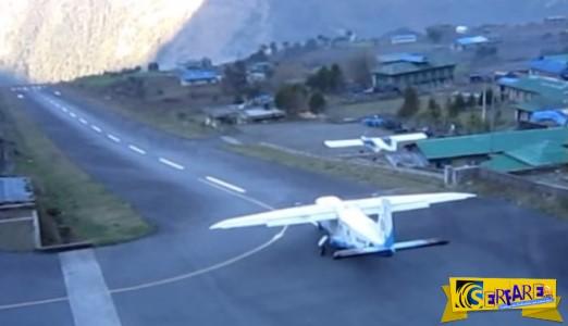 Αυτό είναι το πιο επικίνδυνο αεροδρόμιο στον κόσμο!