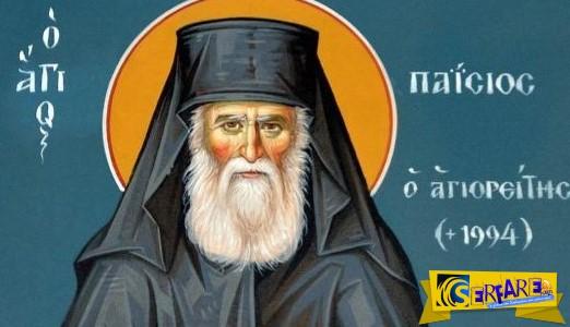 Μια συγκλονιστική προφητεία του Αγίου Παϊσίου!