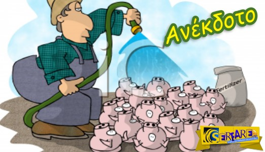 Ανέκδοτο: Οι γουρούνες και ο κτηνοτρόφος!