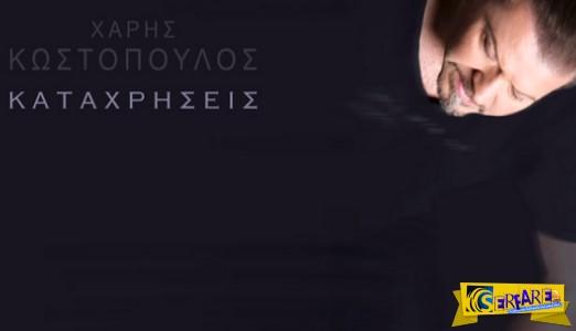 Χάρης Κωστόπουλος - Καταχρήσεις | Ακούστε το νέο τραγούδι του!