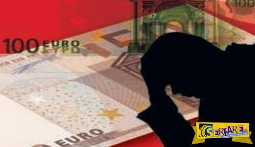 ΤΡΕΞΤΕ! Χρωστάς σε Τράπεζα και δημόσιο; Αυτά είναι τα Επτά κριτήρια για να διαγραφεί το χρέος...