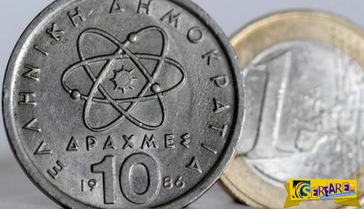 Να τι θα συμβεί στην Ελλάδα αν επιστρέψει στη δραχμή ...