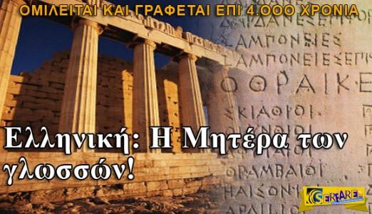 Γι' αυτό η ελληνική γλώσσα είναι μοναδική - Δείτε κάτι που ΔΕΝ ξέρατε για την γλώσσα μας
