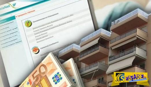 ΕΝΦΙΑ, TAXISnet: οδηγίες βήμα βήμα για έκπτωση έως 100%