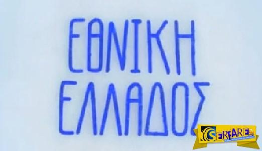 Εθνική Ελλάδος: Πότε θα αρχίσει να προβάλλεται η σειρά;