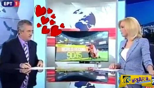 Δημοσιογράφος φλερτάρει παρουσιάστρια της ΕΡΤ σε ζωντανή μετάδοση!