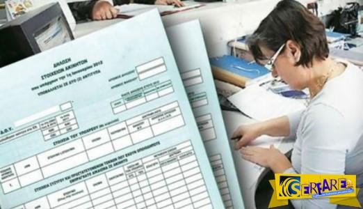 Νέα παράταση για φορολογική δήλωση 2015 και Ε9: Μέχρι πότε και για ποιους