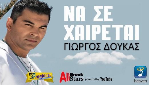 Γιώργος Δούκας - Να Σε Χαίρεται | Νέο τραγούδι & βίντεο κλιπ με διάσημους πρωταγωνιστές!