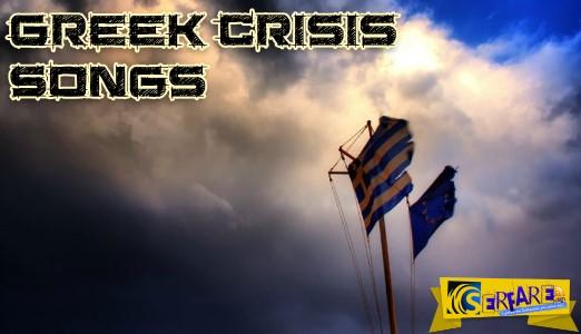 Τραγούδια που ενέπνευσε η ελληνική κρίση! Αλλοτε χιουμοριστικά, άλλοτε κραυγές διαμαρτυρίας ...
