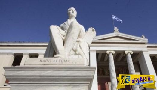Ποια είναι τα 20 πρώτα ιδρύματα τριτοβάθμιας εκπαίδευσης στην Ελλάδα!