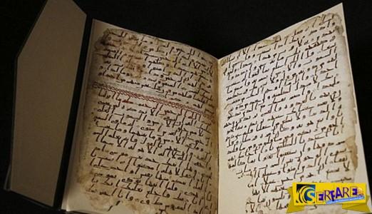 Ανακάλυψη: Βρέθηκε Κοράνι αρχαιότερο από τον Μωάμεθ!