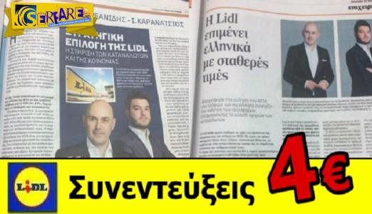 Ο απέραντος θαυμασμός της ελληνικής δημοσιογραφίας για τη Lidl Hellas!