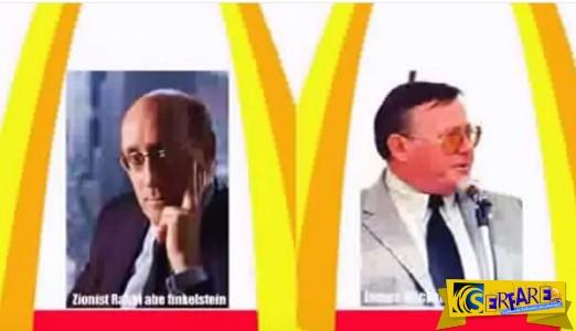 ΦΡΙΚΤΗ ΑΠΟΔΕΙΞΗ! Βρέθηκε Ανθρώπινο Παιδικό Κρέας στα Εργοστάσια των McDonald's - Bίντεο σοκ...