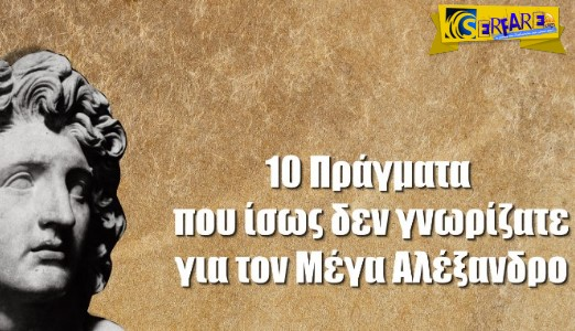 10 Πράγματα που ίσως δεν γνωρίζατε για τον Μέγα Αλέξανδρο!
