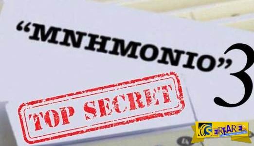 Αυτά είναι τα 10 κρυφά μέτρα του νέου Μνημονίου!