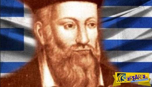 Για να ανοίξουμε τα μάτια μας! Οι συγκλονιστικές προφητείες του Νοστράδαμου για την Ελλάδα!