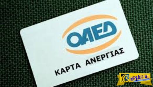 ΟΑΕΔ Κάρτα ανεργίας: Πώς θα την ανανεώσετε ηλεκτρονικά! (Οδηγός)
