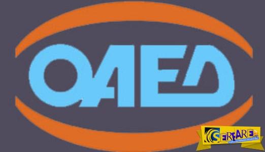 ΟΑΕΔ - Κοινωφελής Εργασία: Περισσότεροι οι υποψήφιοι στην 3η φάση!