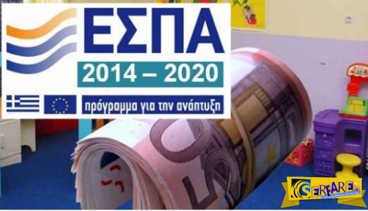 ΕΕΤΑΑ: Απο 5/8 οι αιτήσεις για τους παιδικούς σταθμούς ΕΣΠΑ
