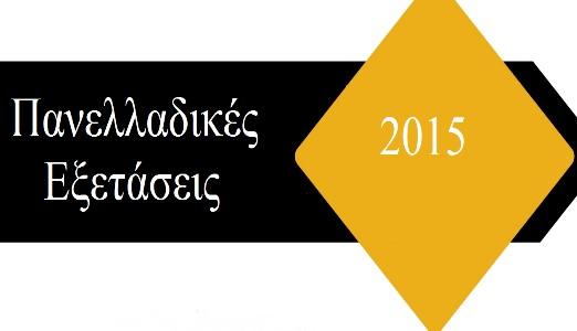 Πανελλήνιες 2015: Την Τετάρτη οι βάσεις στο results.it.minedu.gov.gr
