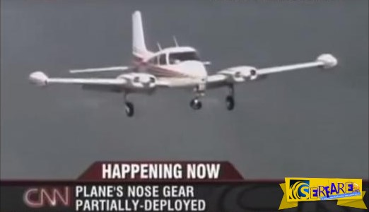 Πιλότος κατάφερε να προσγειώσει αεροπλάνο χωρίς τον μπροστινό τροχό προσγείωσης!