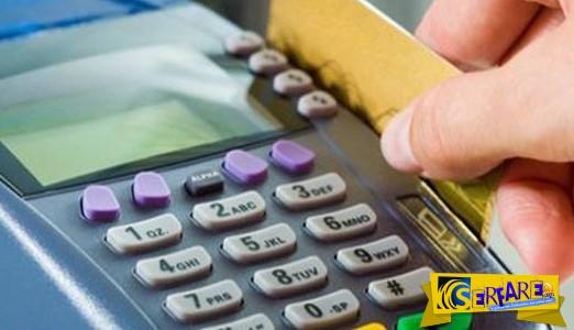 Τέλος τα μετρητά: Μόνο με κάρτες οι συναλλαγές πάνω από 30 ή 40 ευρώ