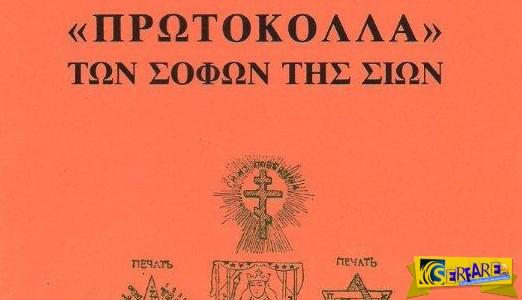 Τα Πρωτόκολλα των Σοφών της Σιών – Δείτε τι λέει το εικοστό για τους φόρους και φοβηθείτε ...