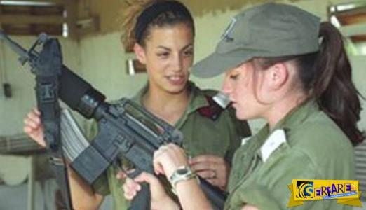 Οι στρατιωτίνες του Ισραηλινού στρατού!