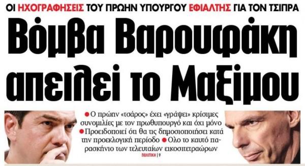 varoufakis-ixografiseis
