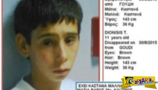 11χρονος Διονύσης: Οικογενειακή τραγωδία πίσω από την εξαφάνισή του. Εξελίξεις