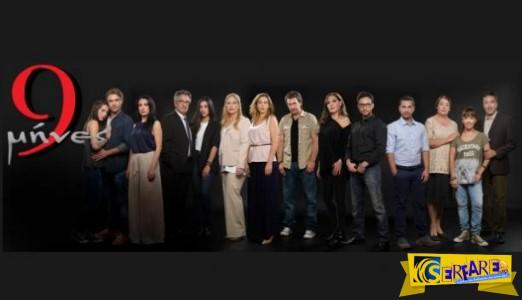 9 μήνες: Η νέα καθημερινή σειρά του STAR