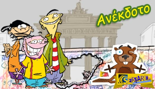 Ανέκδοτο: Τρείς Έλληνες φοιτητές στην Γερμανία ...