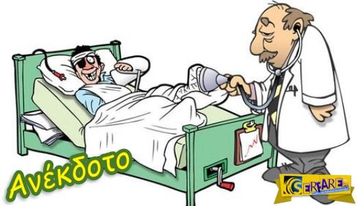 Ανέκδοτο: Ο ετοιμοθάνατος στο νοσοκομείο ...