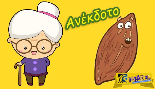 Ανέκδοτο: Η γιαγιούλα με τα αμύγδαλα ...