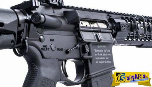 Το «αντι-μουσουλμανικό» όπλο με ψαλμούς από τη Βίβλο…