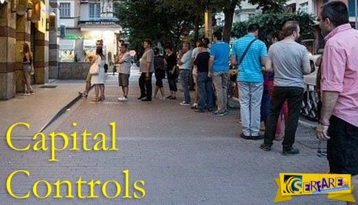 Capital controls: Ποιοι περιορισμοί χαλαρώνουν από την επόμενη εβδομάδα