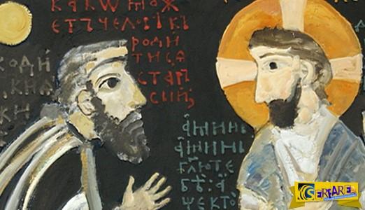 Οι αλήθειες που αποκάλυψε ο Χριστός στον άρχοντα Νικόδημο ...