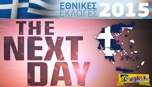 Εκλογές 2015: Μετά την επόμενη μέρα… Τι θα συμβεί. Εφιάλτης – συνεργασία