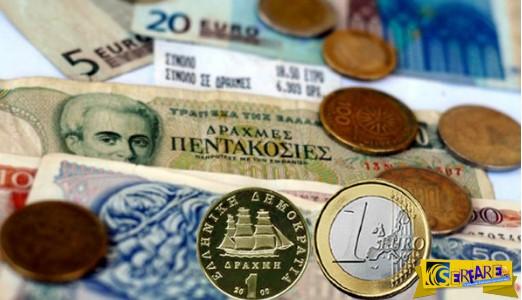 Ευρώ, Δραχμή, χρέος και τράπεζες - Αλήθειες που πονάνε...