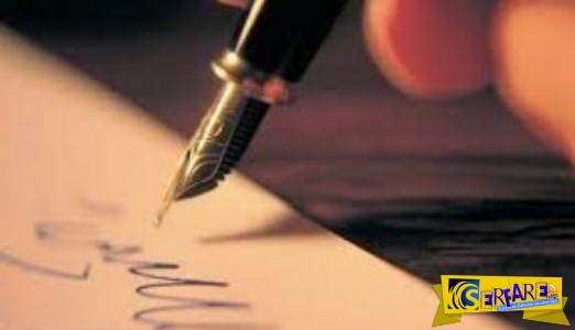 Ένα γράμμα αγάπης που δεν έφτασε ποτέ στον παραλήπτη του...