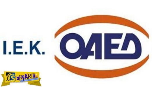 ΙΕΚ - ΟΑΕΔ: Αρχίζουν οι εγγραφές - Τα απαραίτητα δικαιολογητικά ...